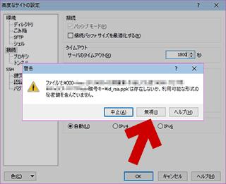「接続バッファの最適化」設定を解除してみてください