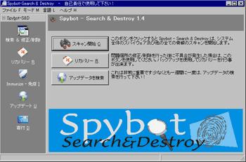 Spybot - Search&Destroy