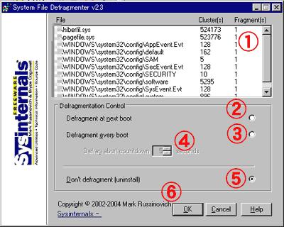 ページファイルのデフラグ