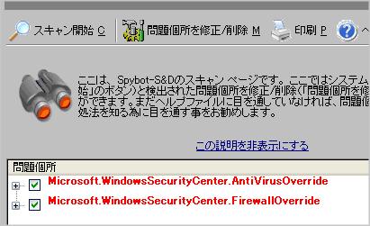 Spybot警告