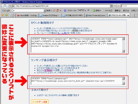 ziyu netのアクセスランキングが重くて困っている人へ ぼくんちの