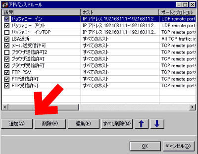 SPF設定4