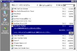 burn4free Toolbarの削除
