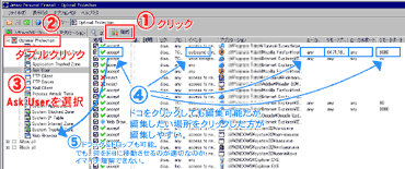 Jetico Personal Firewallその3