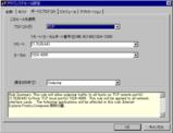 SPFポートとプロトコル