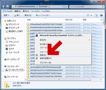 「SoftwareDistribution\Download」フォルダの中身を削除