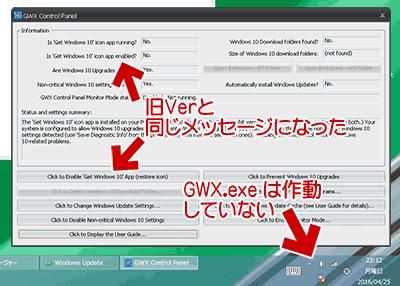 「Windows10を入手する」アプリがまだインストールされていないPC