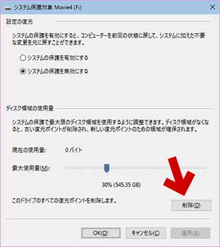 「削除」ボタンで領域解放できない