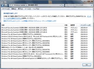 Windows Updateの更新の履歴