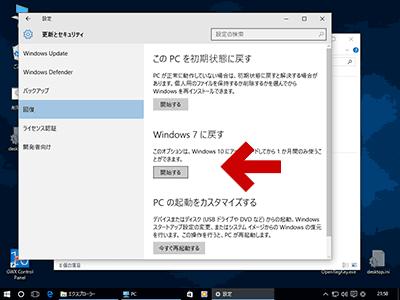 Windows7に戻してみる