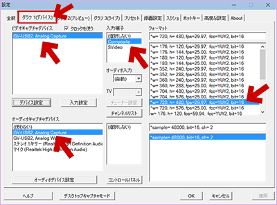 GV-USB2をPCに接続する