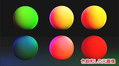 ツールの新旧で色飽和を比較