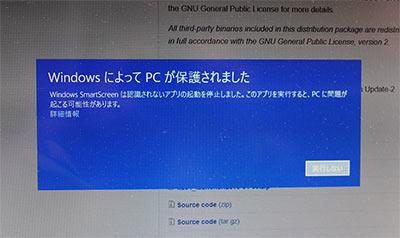「WindowsによってPCが保護されました」