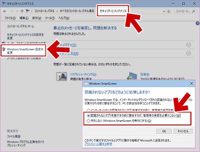 SmartScreenの設定を変更する方法
