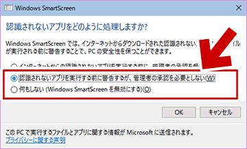 SmartScreenの設定を変更する方法2