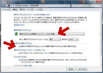 Windows Updateの設定がデフォルトに