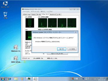 KB3020369の適用