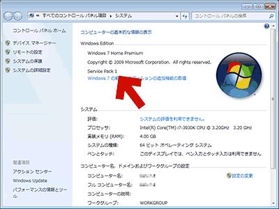 KB3125574インストール後のWindows7