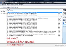 過去のKB全部入れのWindows7