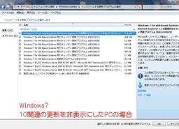 10関連の更新を非表示にしたWindows7