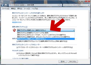 「更新プログラムを確認しない(推奨されません)」を選択