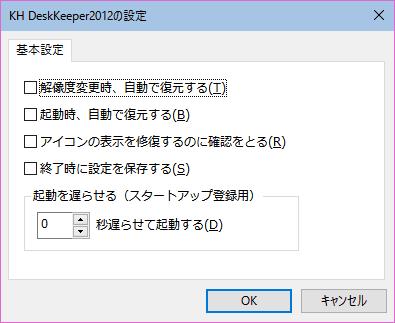 KH DeskKeeper 2012 の 設定画面