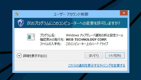 コンピューターに変更を加える許可を与える