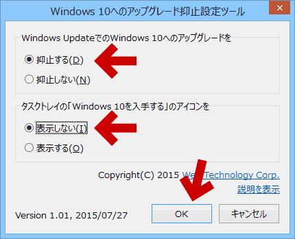 Windows 10へのアップグレード抑止設定ツール