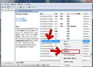 「WindowsUpdate」を右クリックし「再起動」を選択