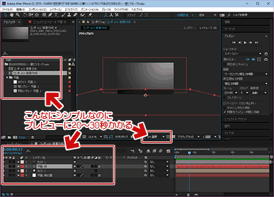 After Effects がフリーズする構成