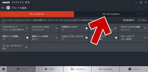 Radeon Software Crimson「グローバル| OverDrive」