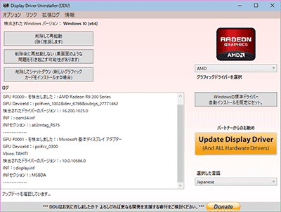 Display Driver Uninstaller 起動画面