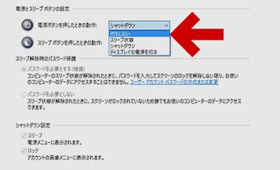 「電源ボタンを押した時の動作」を変更