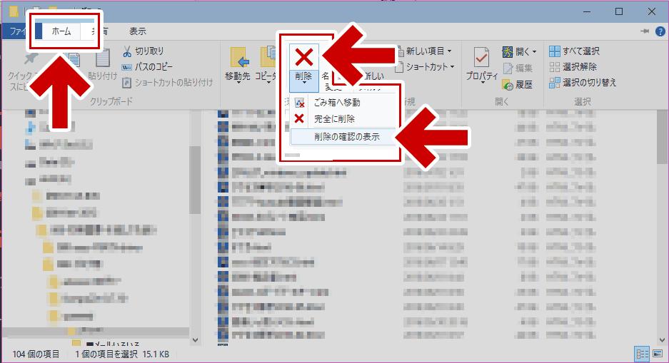 「このファイルをゴミ箱に移動しますか?」のメッセージを非表示にする方法