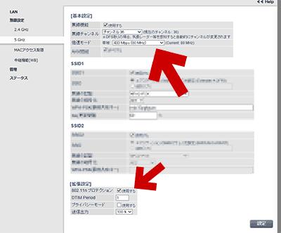 中継器 WEX-733DHP の管理画面