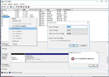 Windows 標準の機能でフォーマットしてみた結果