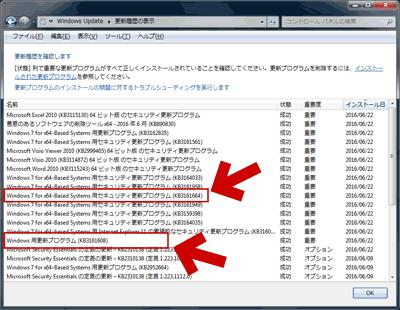 KB3161608で更新の確認に時間がかかる問題の検証