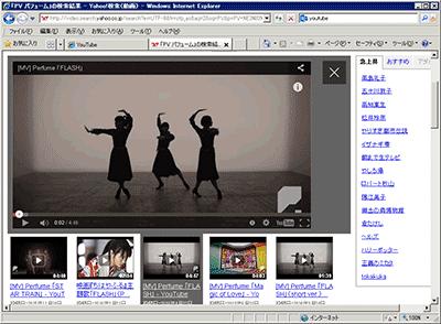 Yahoo!検索(動画)を使ってFlash再生