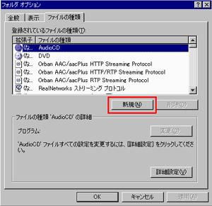 拡張子、ファイルの種類