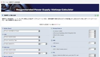 ASUS電源用ワット数計算機
