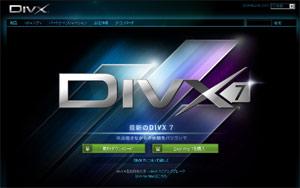 DivX公式サイト