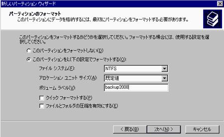 HDDのフォーマット