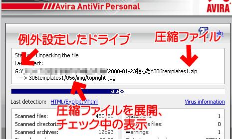 ウイルススキャン画面