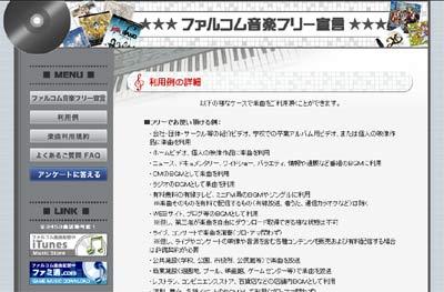 日本ファルコム音楽フリー