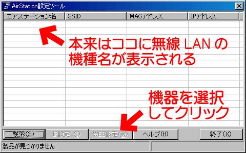 無線LAN設定その2
