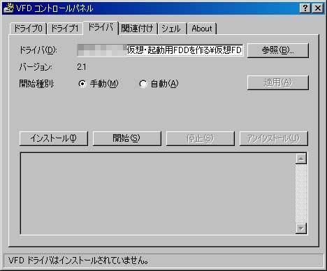 Virtual Floppy Drive