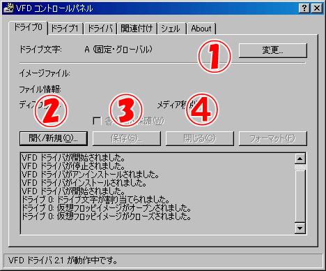 Virtual FDD使い方2
