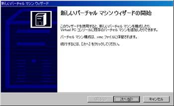 Virtual PCの使い方
