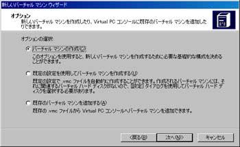 Virtual PCの使い方2