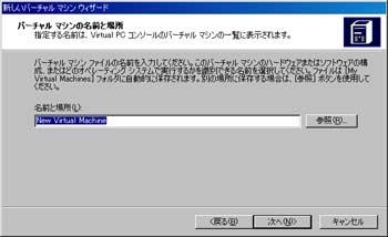 Virtual PCの使い方3